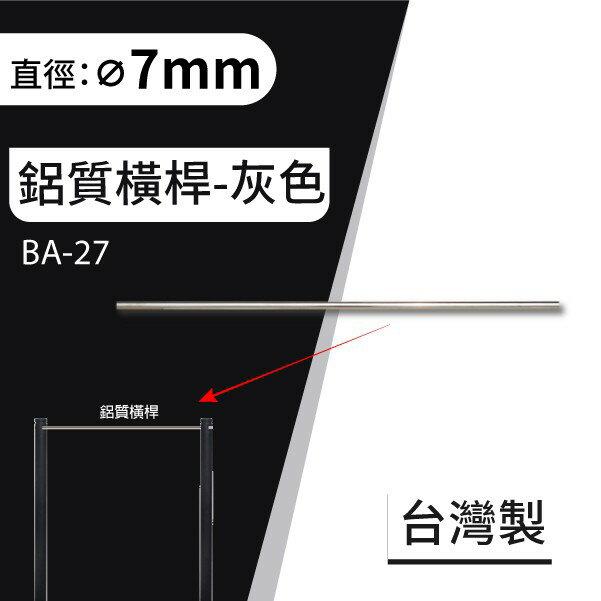 各式展示用品【熱銷】Ø7mm 灰色鋁質橫桿(150cm) BA-27 紅龍柱 伸縮圍欄 多功能 告示牌