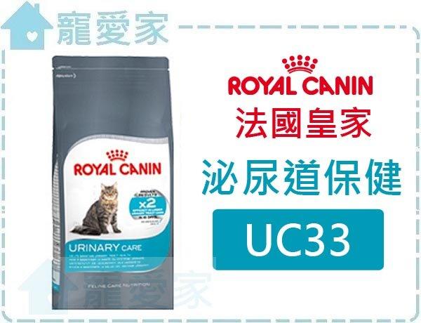 寵愛家寵物生活館:☆寵愛家☆法國皇家UC33泌尿道保健貓10kg.