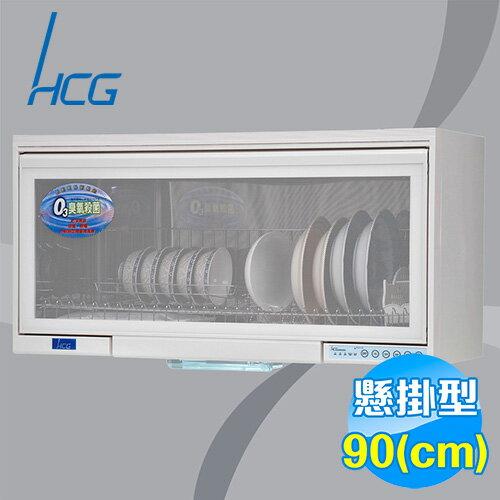 【滿3千,15%點數回饋(1%=1元)】和成 HCG 90公分懸掛式臭氧烘碗機 BS9000RS 【送標準安裝】