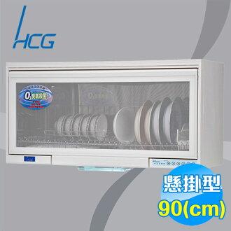 和成 HCG 90公分懸掛式臭氧烘碗機 BS9000RS 【送標準安裝】