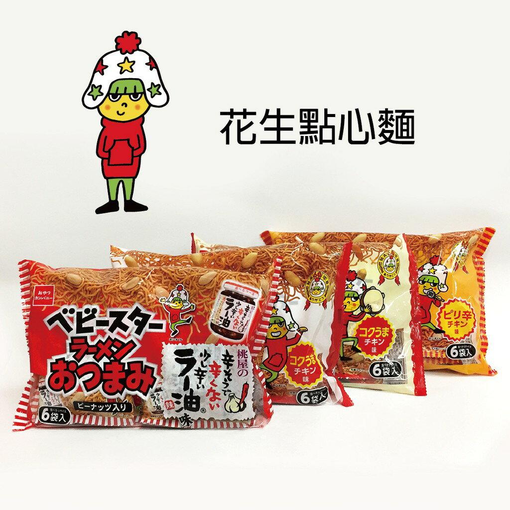 OYATSU 模範生 花生點心麵 6小袋入 - 雞汁 / 柿種 / 辣味雞汁 / 桃屋辣油