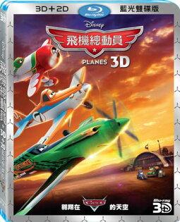飛機總動員 3D+2D 藍光雙碟版 BD