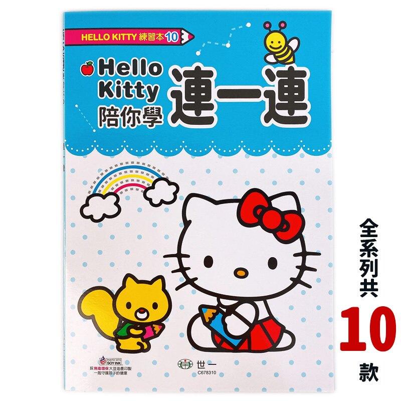HELLO KITTY 連一連練習本 C678310 / 一本入(定80) 學前練習本系列(10) Kitty習作簿 KT練習簿 連連看練習 世一文化 三麗鷗正版授權 0