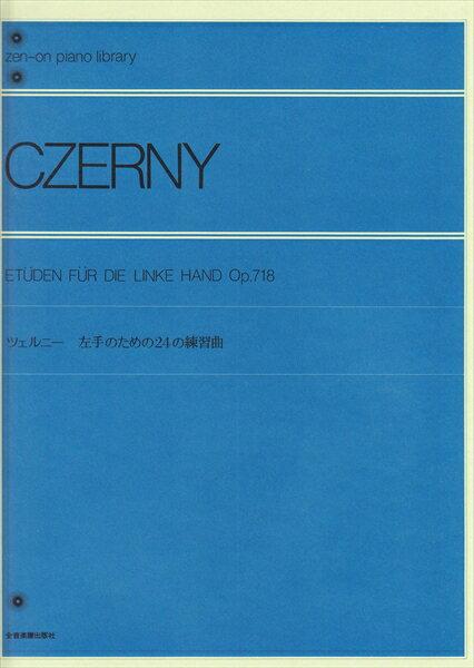 ~獨奏鋼琴樂譜~Czerny C. : Etuden fur die Linke Hand