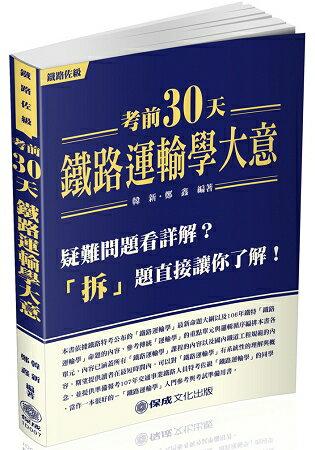 考前30天-鐵路運輸學大意-拆題-鐵路特考-佐級(保成)