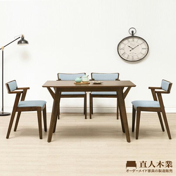 【日本直人木業】WANDER北歐美學120CM餐桌加MIKI四張椅子(亞麻藍)