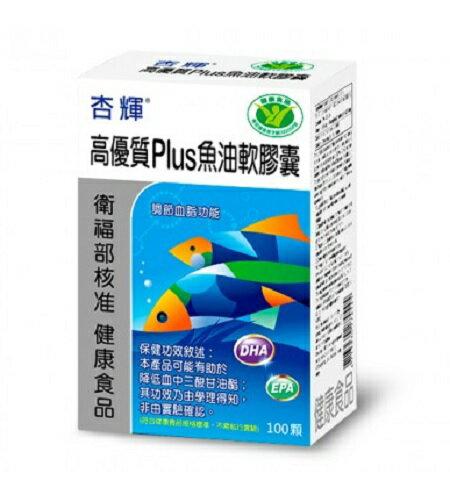 杏輝高優質Plus魚油軟膠囊 (和德藥局)