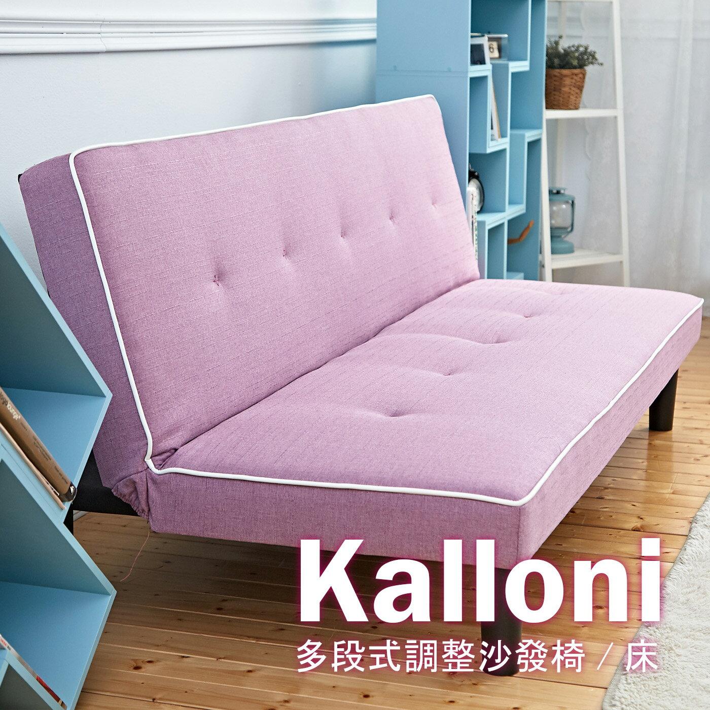 Kalloni卡洛尼多段式調整沙發床/布沙發椅★班尼斯國際家具名床 2