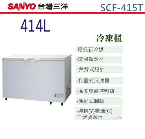 ~佳麗寶~~^(SANYO^)冷凍櫃~414L~SCF~415~~SCF~415T~