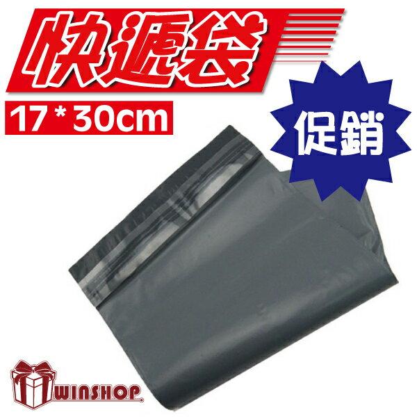 【aife life】自黏快遞袋-17x30cm-100入/物流袋/便利袋/破壞性膠水/自黏袋/網拍寄送/寄貨袋/客製化印製