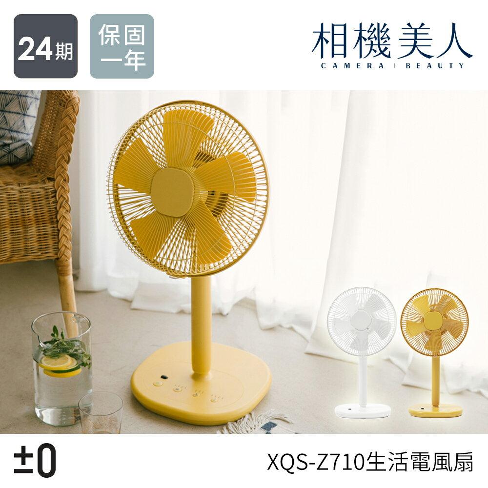 【5/31單機特惠中】正負零±0 XQS-Z710 12吋電風扇 極簡風電風扇 遙控風扇 白色 黃色