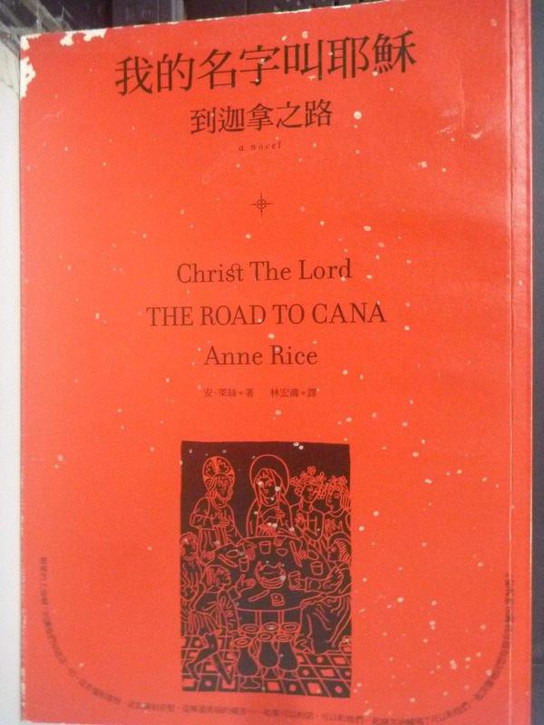 【書寶二手書T6/翻譯小說_LKG】我的名字叫耶穌:到迦拿之路_安.萊絲
