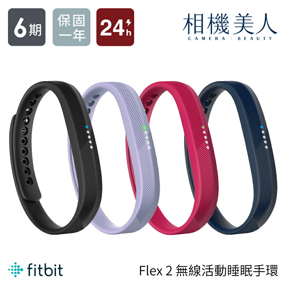 fitbit flex 2 momo youtube. Black Bedroom Furniture Sets. Home Design Ideas