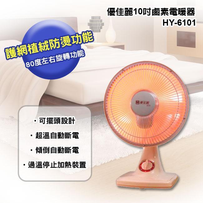 【億禮3C家電館】優佳麗10吋鹵素電暖器 HY-6101.溫控安全保護.台灣製造