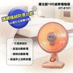 【億禮3C家電館】優佳麗10吋鹵素電暖器 HY-6101.溫控安全保護.台灣製造(缺貨)