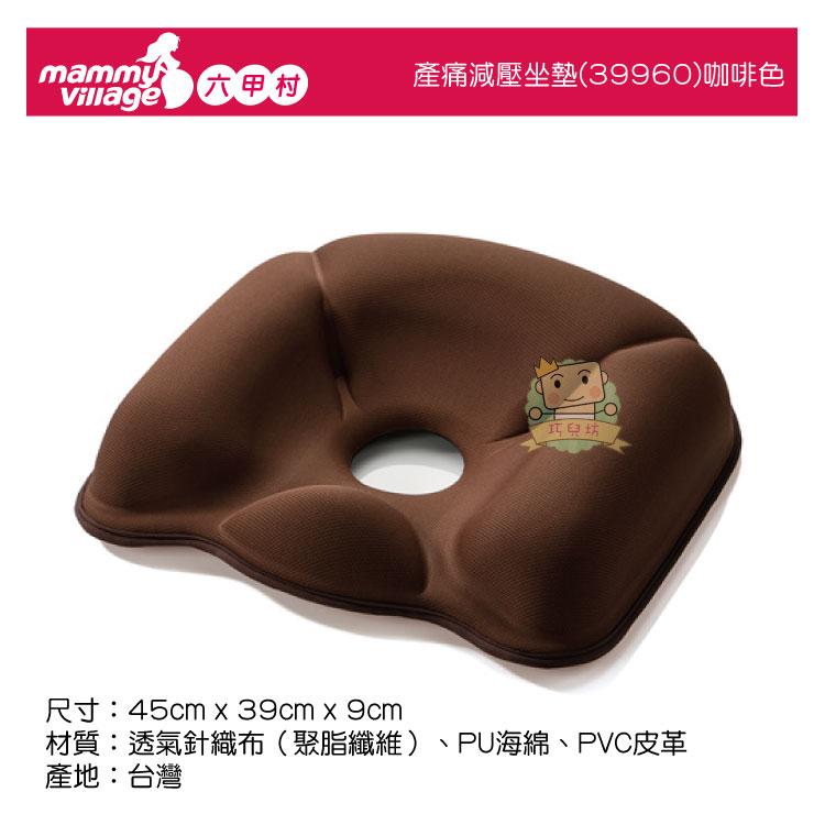 【大成婦嬰】 mammy village 六甲村 產痛減壓坐墊(39960) 咖啡色 台灣製造