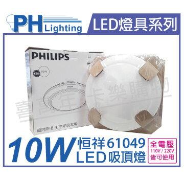 PHILIPS飛利浦 LED 61049 恒祥 10W 2700K 黃光 全電壓 吸頂燈  PH430607
