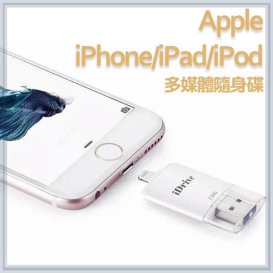 【iDrive】16GB Apple iPad Air/Air2/mini/mini2/mini3/mini4 平板隨身碟/雙頭龍/互傳免電腦/多媒體影音