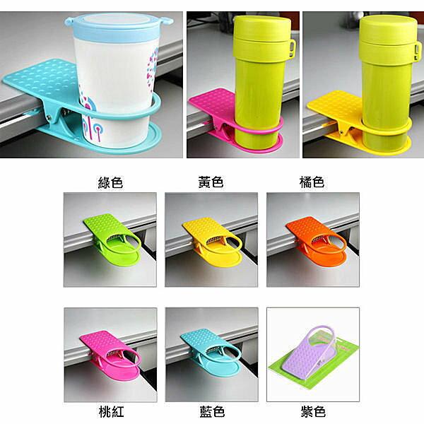 BO雜貨【SK1178】創意桌邊水杯夾 夾式杯托 防打翻飲料專用桌邊夾 飲料架