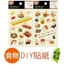 珠友 ST-30019 食物DIY貼紙/手帳貼紙/手帳 相冊 日記裝飾貼/1入