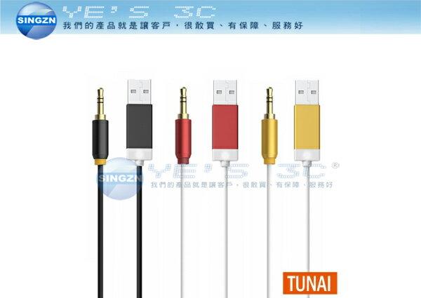 Tunai Firefly藍芽音樂接收器