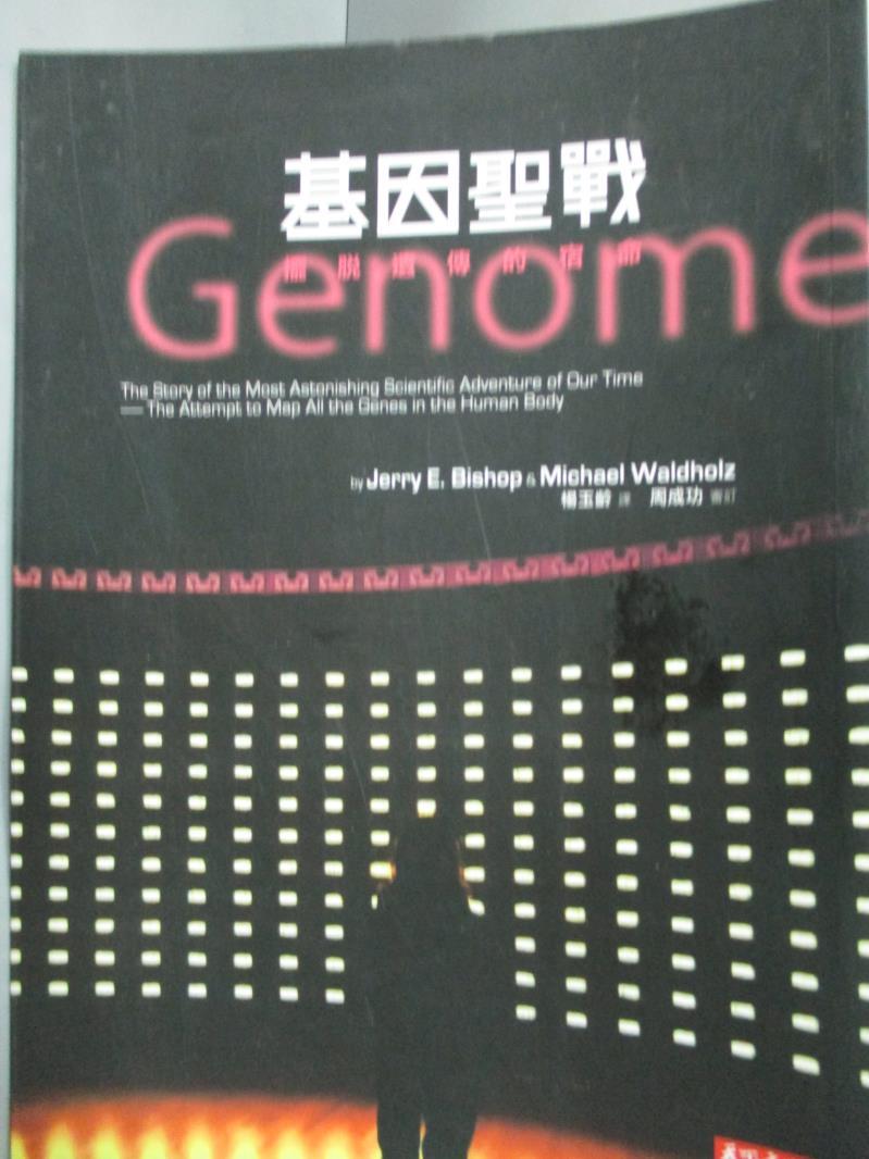~書寶 書T1/科學_JGO~基因聖戰~擺脫遺傳的宿命_畢修普、瓦德霍玆