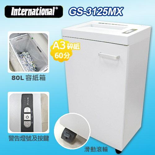 International GS-3125MX 商用大型短碎狀高速碎紙機