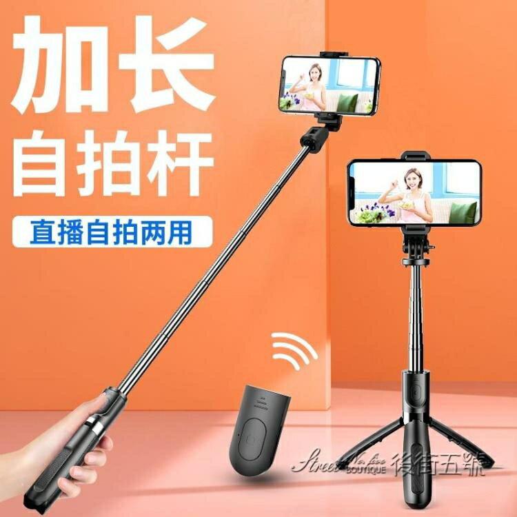 加長手機自拍桿直播支架三腳架華為p30pro蘋果oppo通用補光抖音自照燈神器vivo