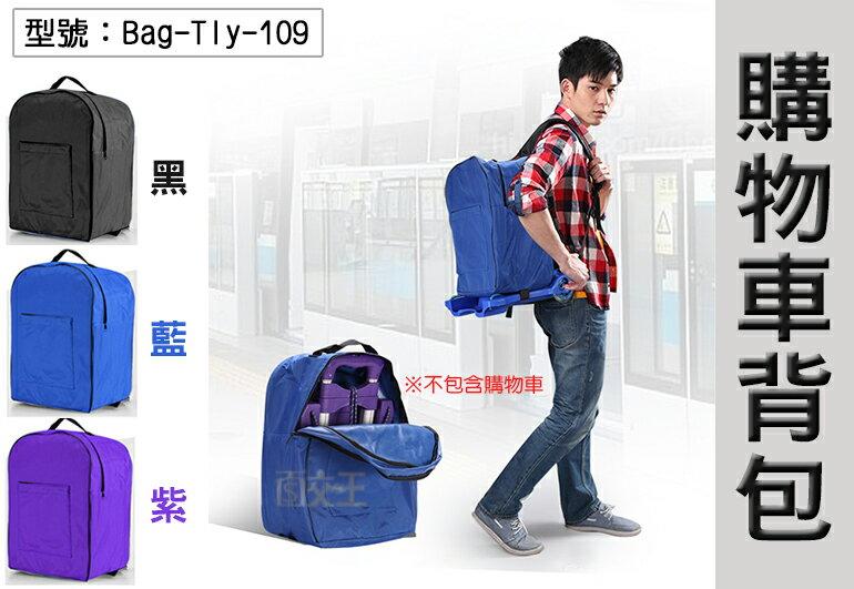 【尋寶趣】折疊購物車背包 後背包 拉杆車包 行李車包 萬用車背包 旅行 買菜 手推車背袋 Bag-Tly-109