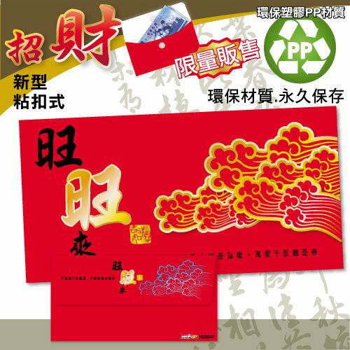 HFPWP PP環保招財袋 旺旺來版 環保塑膠材質 台灣製 REDG-H / 個