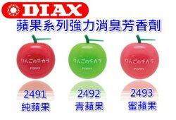 【禾宜精品】芳香劑 日本 DIAX 冷氣孔 消臭芳香劑 純蘋果 青蘋果 蜜蘋果 2491 2492 2493