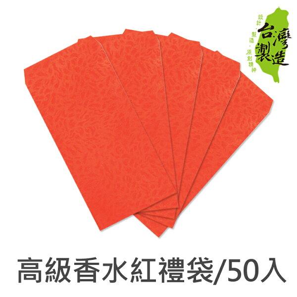 珠友文化:珠友LP-10005高級香水紅禮袋紅包袋禮金袋50入