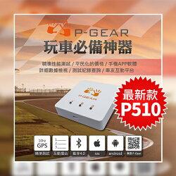 免運費 台灣總代理公司貨 P-GEAR 車涯 P510 手機APP社交平台 車輛加速測試儀 保固一年