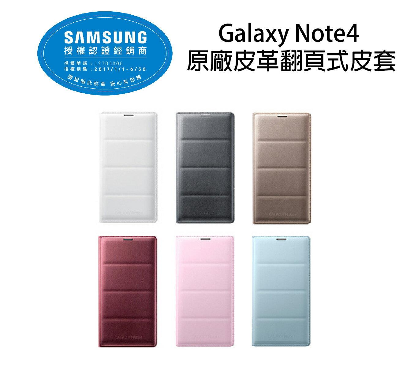 《促銷》Samsung GALAXY Note4 原廠皮革翻頁皮套《超值下殺》