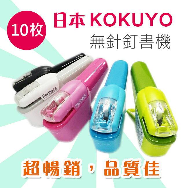 促銷下殺 日本 KOKUYO  無針訂書機 10枚 SLN-MSH110  / 支