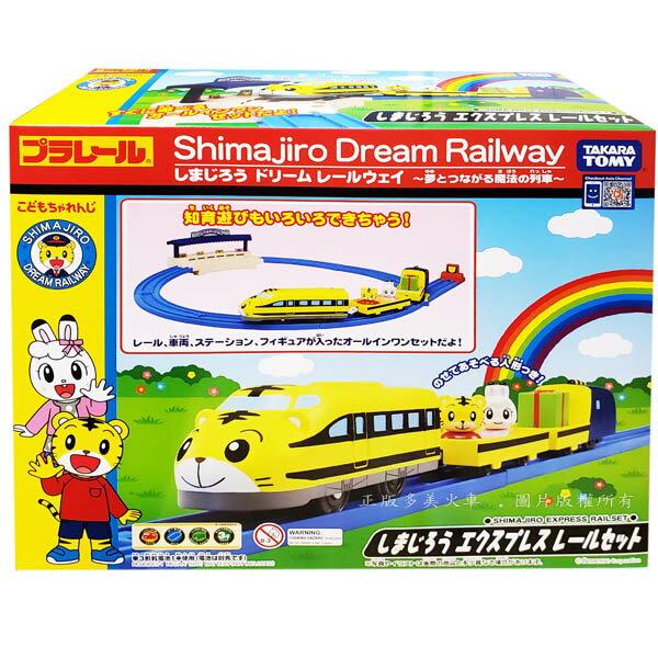 【Fun心玩】TP89886 麗嬰 日本 多美 鐵道王國 PLARAIL 可愛巧虎 DoReMi 車站組 火車 生日 禮物