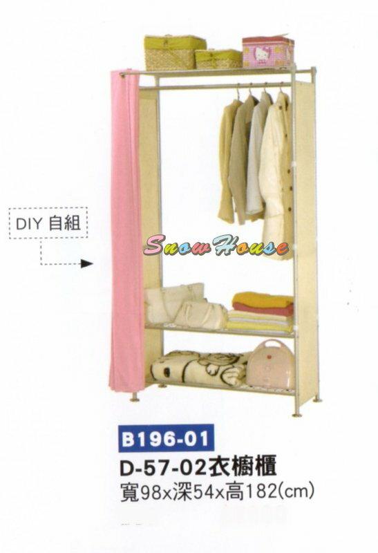 ╭☆雪之屋居家生活館☆╯AA1008-01防塵衣櫥/衣櫃/衣架/DIY自組