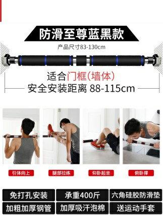 引體向上單杠 門上單杠家庭引體向上器家用雙杆室內牆體免打孔體育用品健身器材『XY3623』