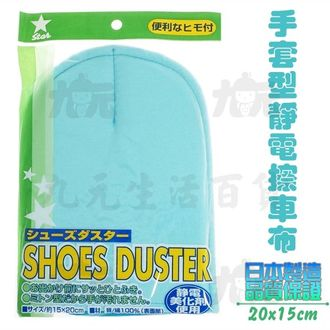 【九元生活百貨】手套型靜電擦車布/藍色 日本製造 靜電布 除塵布