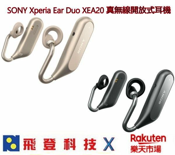 SONY Xperia Ear Duo XEA20 真無線 藍芽耳機 含稅開發票公司貨