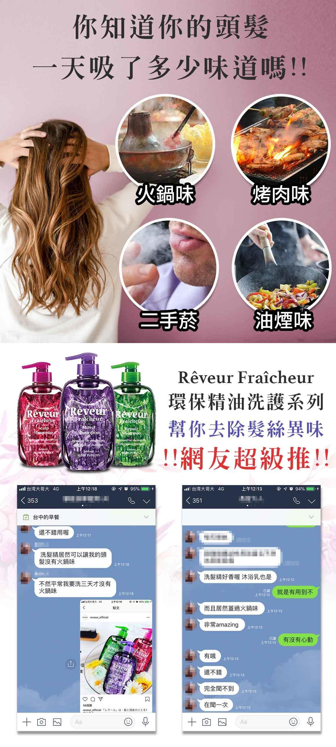 日本Reveur芮芙茹【秀髮保濕】洗髮露 / 護髮素340ml 3