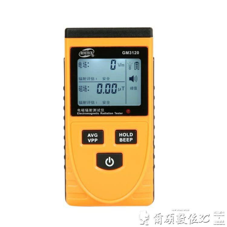 台灣現貨 檢測器 標智GM3120電磁輻射測量儀 電磁輻射計 電磁測量儀 輻射檢測儀 新年鉅惠
