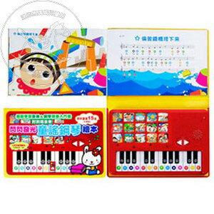 【迷你馬】風車 閃閃發光童謠鋼琴繪本 4714426202288