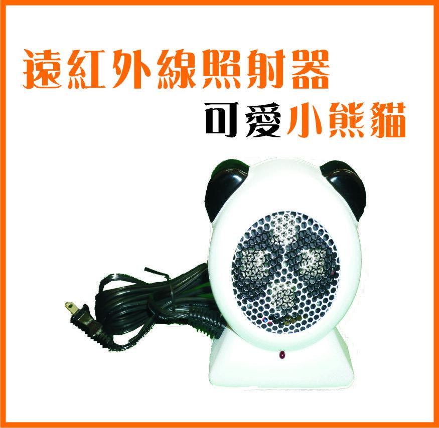 遠紅外線小熊貓