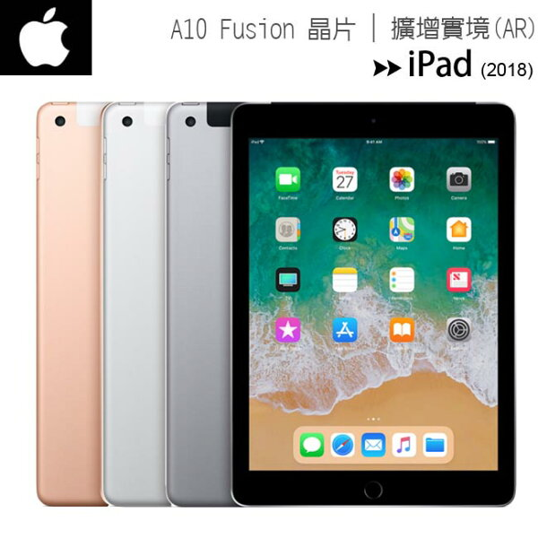 【32G+WIFI+CELL版】Apple全新2018iPad9.7吋平板電腦