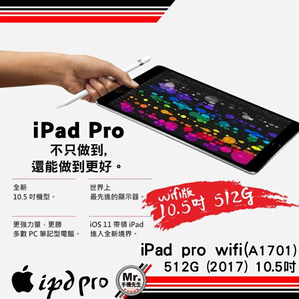 手機先生【APPLE】iPadPro10.5吋A1701平板電腦512GBWi-Fi版MPGL2TAA