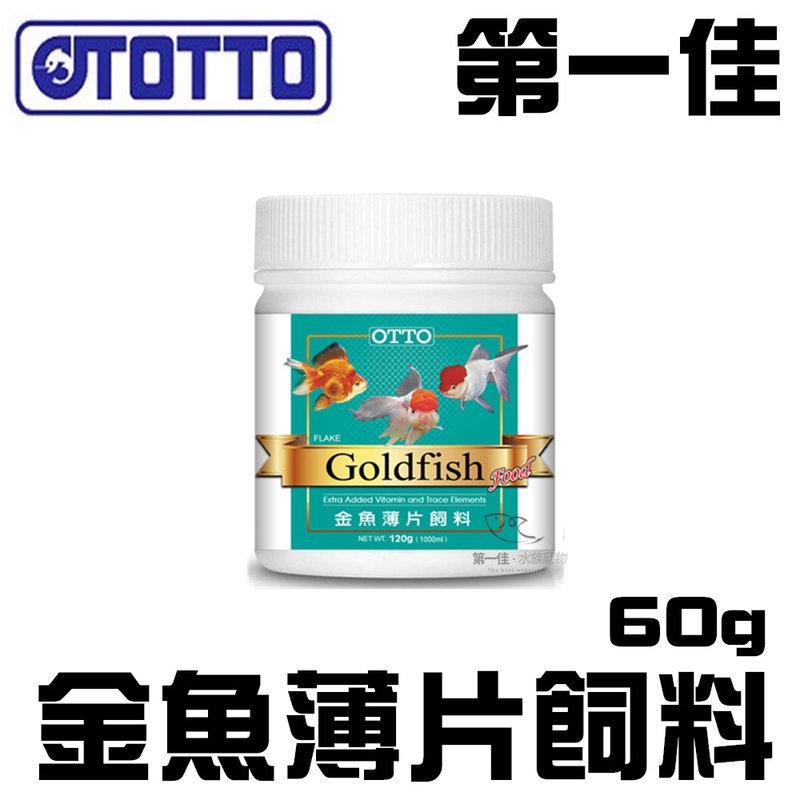 [第一佳水族寵物] 台灣OTTO奧圖 金魚薄片飼料(L)60g/500ml 增艷 琉金 獅頭 藍壽 珠麟 FF-12L
