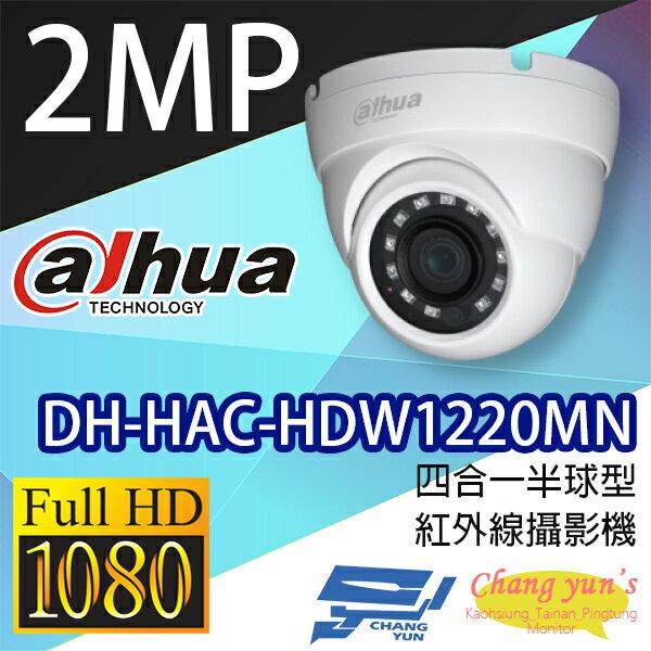 高雄台南屏東監視器DH-HAC-HDW1220MN200萬畫素四合一半球型紅外線攝影機大華dahua