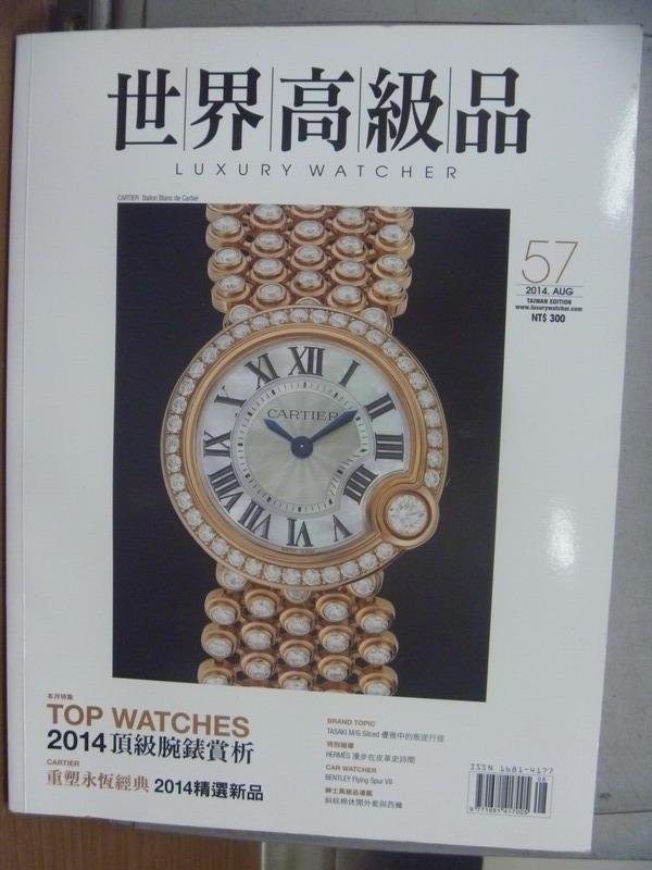 【書寶二手書T9/收藏_PEG】世界高級品_57期_Top watches2014頂級腕錶賞析
