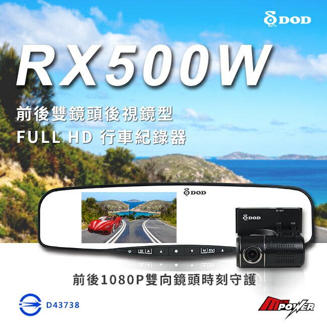 【禾笙科技】免運+三孔+16G DOD-RX500W 雙鏡頭後視鏡 行車記錄器 前後雙向1080P RX500W